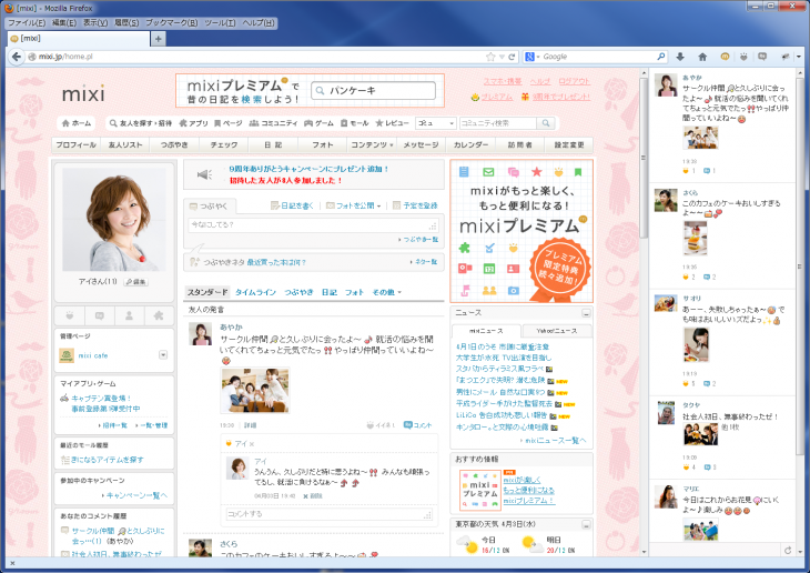 Mixi 730x516 Firefox 21 arrives with social providers Cliqz, Mixi, MSN Now, open source fonts and HTML5 tweaks for Android