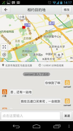baidu maps Baidu announces new version of maps that allows friends to chat and share their real time location