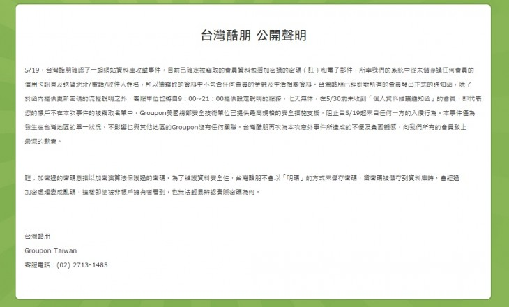 groupontw 730x440 Groupon Taiwan resets user passwords after hack, but credit card details not leaked