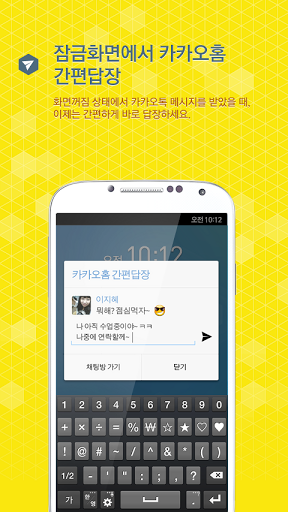 kk3 Mobile chat service Kakao Talk launches Facebook Home style app in Korea, no global plans yet