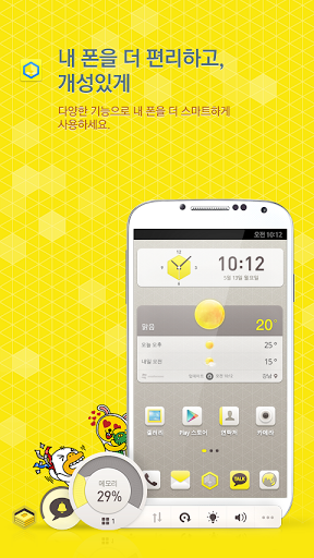 kk5 Mobile chat service Kakao Talk launches Facebook Home style app in Korea, no global plans yet
