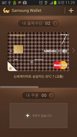 wallet Samsung Wallet makes its consumer debut in Korea, available for select Galaxy devices