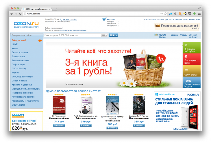Screen Shot 2013 06 12 at 11.38.06 730x497 Russian ecommerce giant Ozon is considering a future IPO but being acquired by Amazon would be cool
