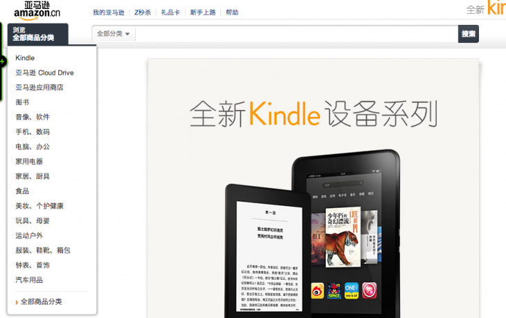 Screen shot 2013 06 07 at PM 04.13.52 730x459 Amazons devices finally on sale in China; Kindle Paperwhite for $138 and Kindle Fire HD from $244
