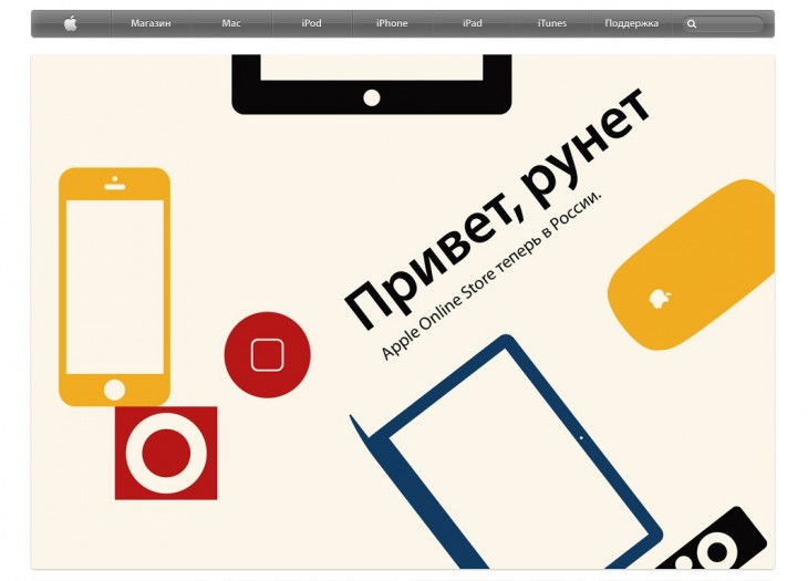 apple ru 730x525 Apple expands east in Europe as it launches its online retail store in Russia