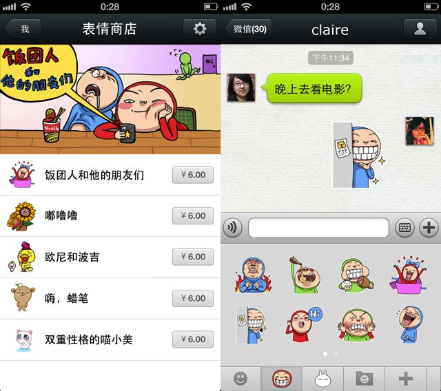 WeChat 1 Tencents WeChat messaging app gets payments, game center and stickers in long awaited update