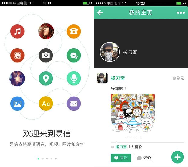 Yixin Screenshot China Telecom is taking on messaging apps with one of its own, as private beta leaks out