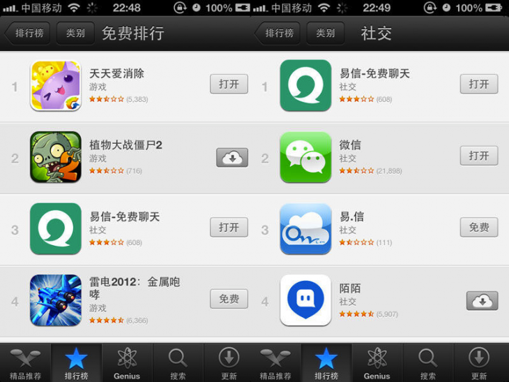 Yixin Screenshot1 730x547 Chinese chat app WeChat is popular overseas, but facing a huge threat on home soil. Heres why.