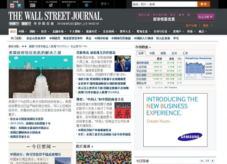 china wsj 730x526 Wall Street Journal becomes latest international news site blocked in China (Update: unblocked)