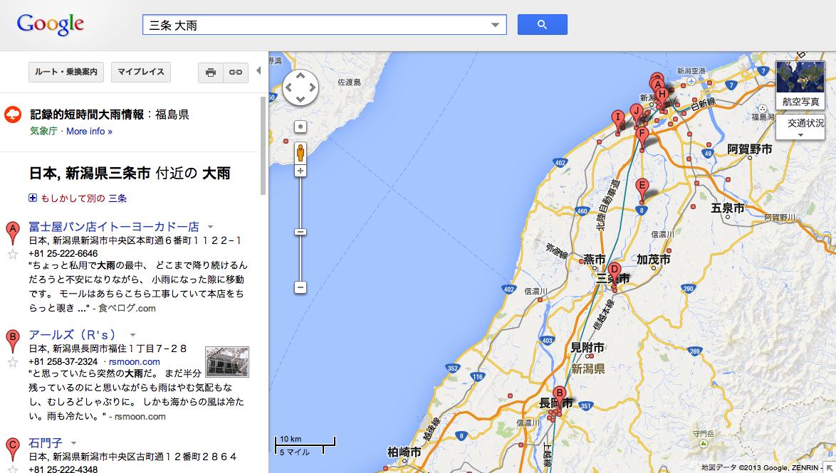 g-Japan Extreme Torrential Rain Warning Maps Desktop