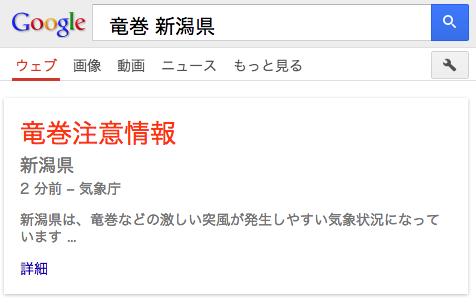 g-Japan Tornado Warning Mobile GWS (1)