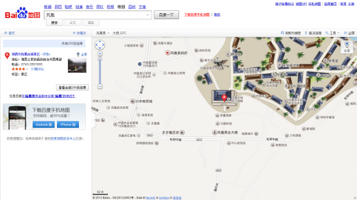 total view1 520x292 Baidu launches Total View, a Chinese version of Google Street View