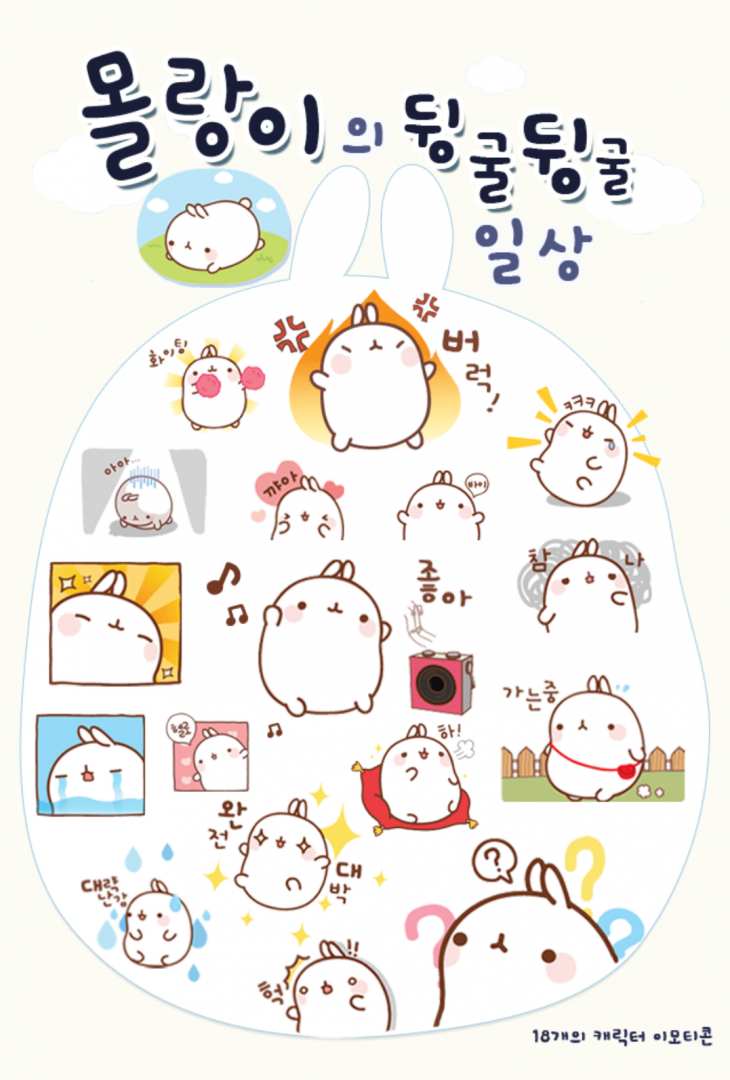 Kakao_Everyday life of Molang