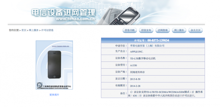 Screen shot 2013 09 11 at PM 06.57.56 730x357 Apple gains regulatory approval to finally work with China Mobile