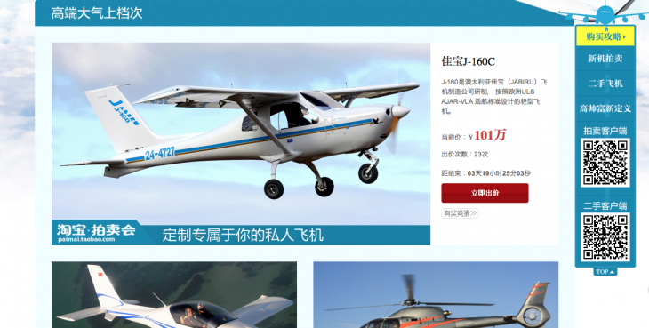 Taobao Airplanes Screenshot 730x369 Clothes are so passé: Alibabas Taobao shopping site now sells aeroplanes