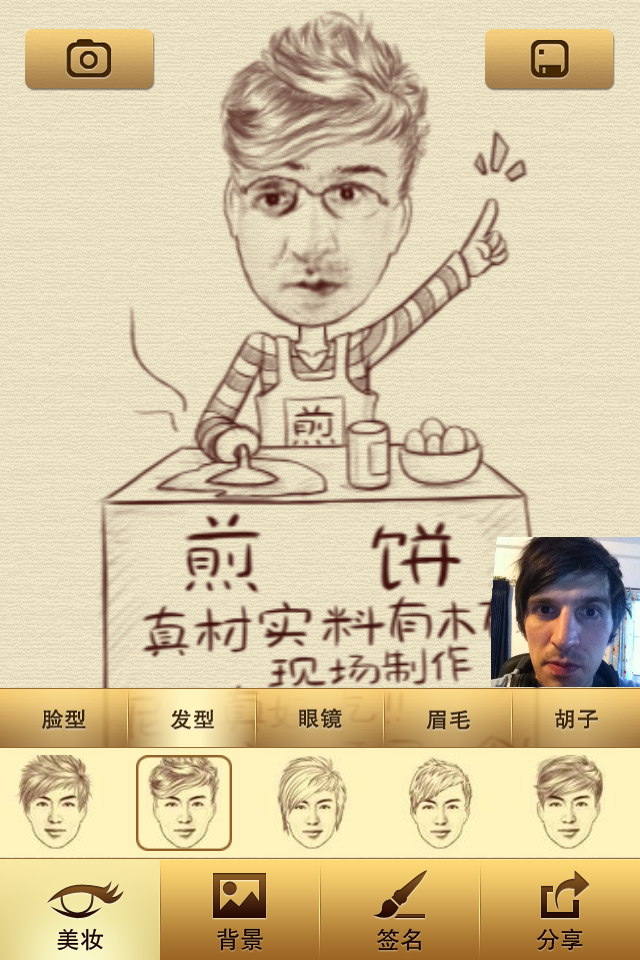 IMG 5758 This Chinese photo app has gone viral worldwide: A sign of the future or foul play?