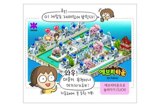 daily life of nam 520x347 Webtoons are the new stickers: Why companies should keep their eyes on Asias latest toon trend
