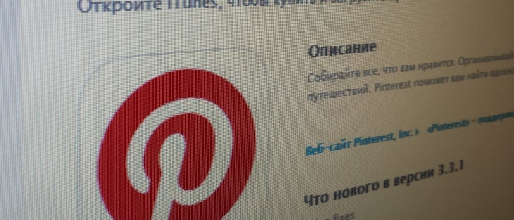 20131219 093104 730x313 Pinterest localizes for Russian, Polish, Turkish, Slovakian and Czech, now available in 20 languages