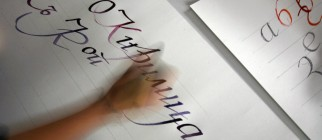 A calligraphy student practices Cyrillic