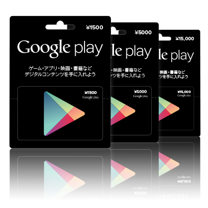 Giftcard_GooglePlay