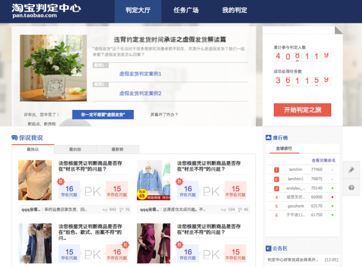 Screen shot 2013 12 30 at PM 02.49.03 730x539 Chinese e commerce giant Alibaba is letting users judge disputes between merchants and customers