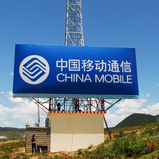 china mobile1 520x520 China Mobile switches on its 4G network, expects to sell 100 million 4G devices in 2014