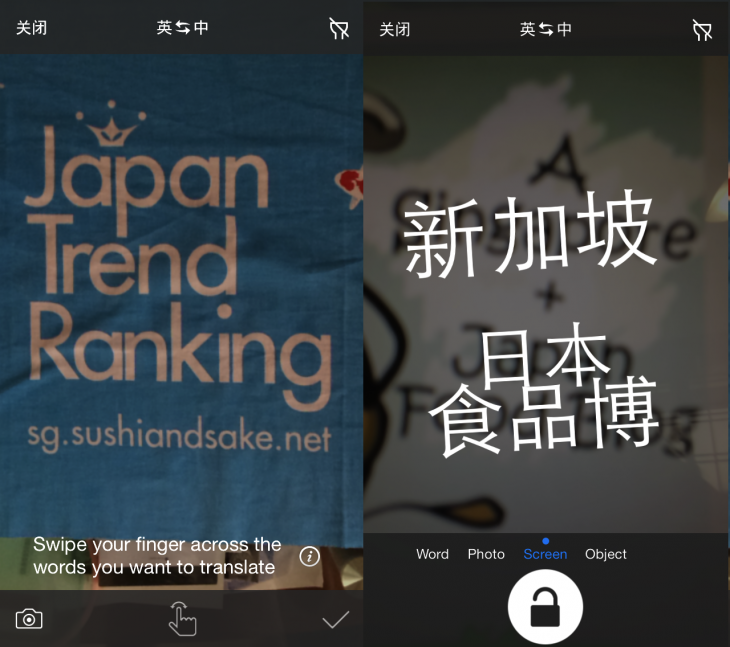 Baidu Translate 3 730x647 Chinese search giant Baidus translation app now recognizes and translates images