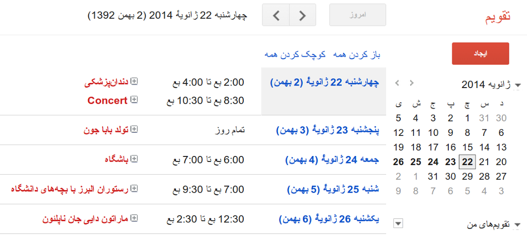 PersianCalendar2 Google Calendar can now show Persian calendar dates alongside Gregorian equivalents