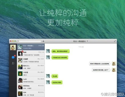 WeChat Mac WeChat comes to the desktop with the launch of a native Mac client; Windows is likely to be next