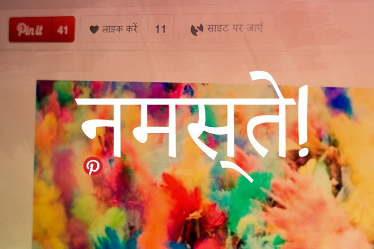 2014032001 730x486 Pinterest is now available in Hindi