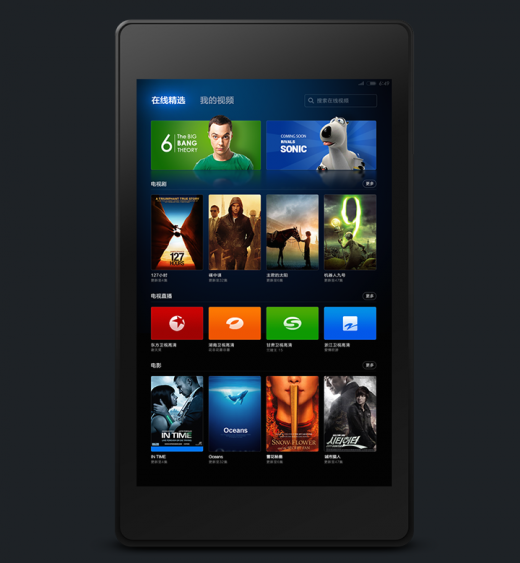 Nexus7 MIUI 4 520x563 Chinas Xiaomi brings its Android based MIUI firmware to the WiFi only Nexus 7 tablet