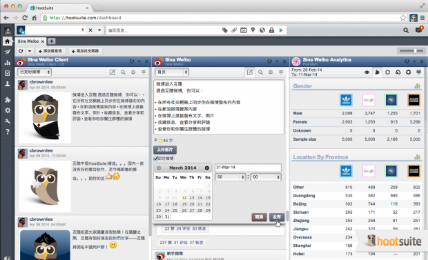 Sina Analytics 620x377 Hootsuite plans to integrate messaging apps as it makes a big push into Asia