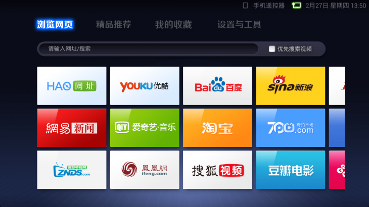 UC Browser for TV 1 730x410 Chinas UCWeb launches UC Browser for TV, moving beyond smartphones to target multiple screens