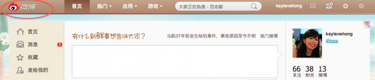 Weibo Screenshot 730x156 Chinas Twitter Sina Weibo drops Sina from its name as it prepares to list in the US