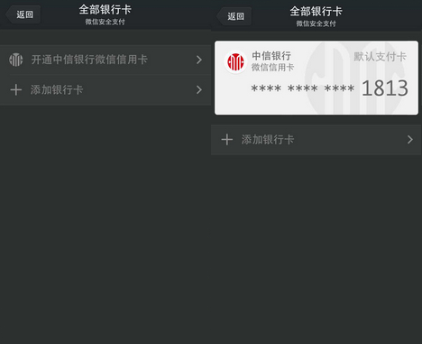 Weixin Credit In China, tech firms are issuing virtual credit cards to make online shopping easier