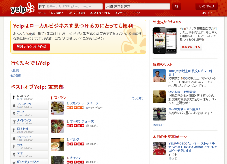 Screenshot 2014 04 09 18.26.55 730x527 Yelp goes live in Japan, its second country launch in Asia