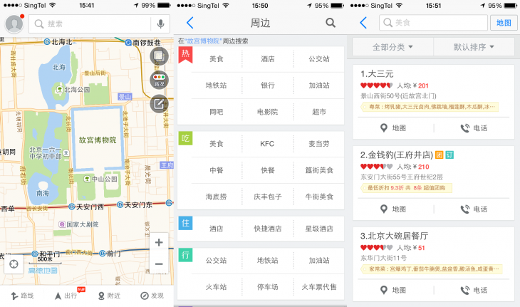 AutoNavi 1 730x431 AutoNavi is making its app more like a browser as the race to be the Google Maps of China heats up