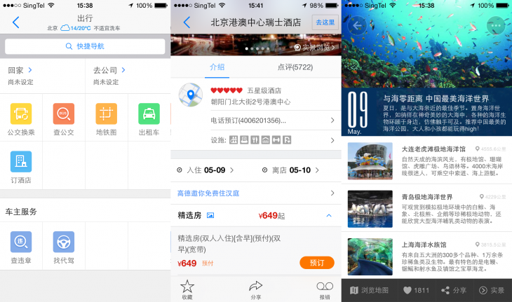 AutoNavi 2 730x431 AutoNavi is making its app more like a browser as the race to be the Google Maps of China heats up