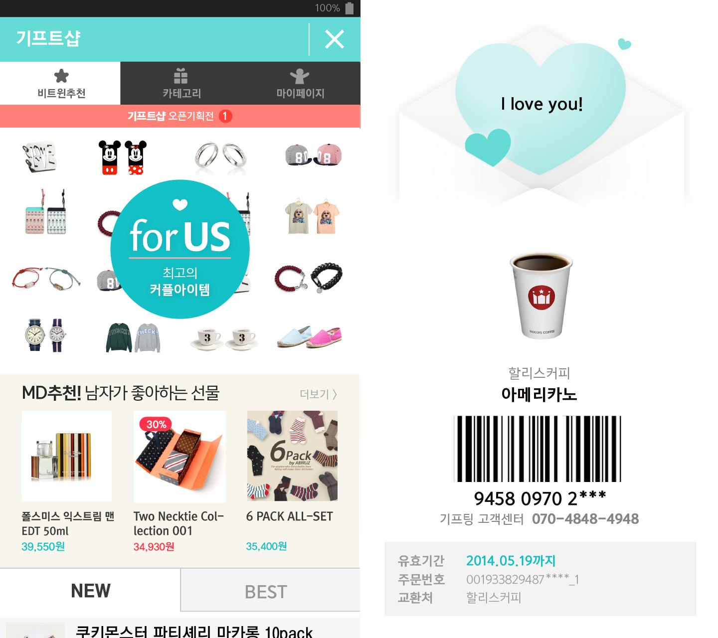 picture of a korean made e-commerce app