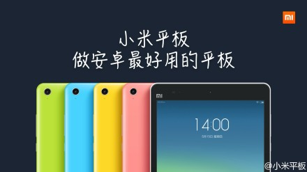 Mi Tablet 2 Xiaomi launches its first iPad challenger, the 7.9 inch Wifi only Mi Pad, priced from $240