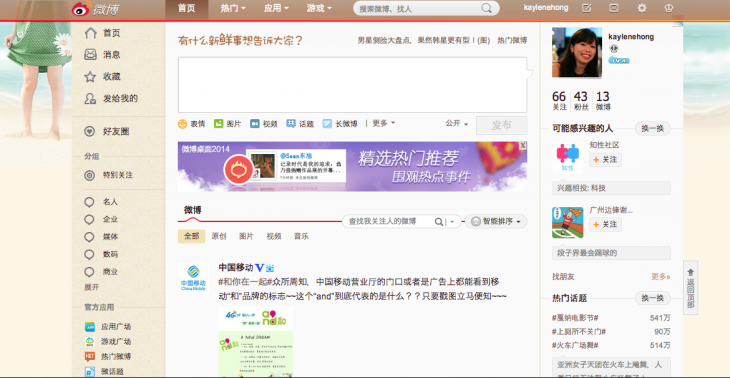Screen Shot 2014 05 15 at 9.14.08 am 730x378 Weibo CEO: Clutter is good for us, and microblogging can thrive alongside messaging apps
