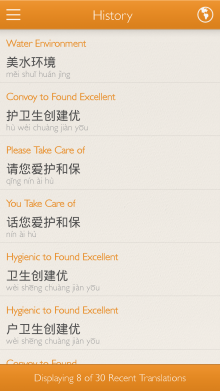 Screenshot 2014 05 05 11 45 31 220x391 Visual translation service Waygo now lets you translate Chinese and Japanese texts on Android