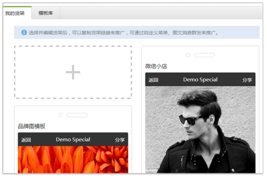 Weixin Shop 2 520x344 Brands can now set up shop inside Chinese messaging app WeChat