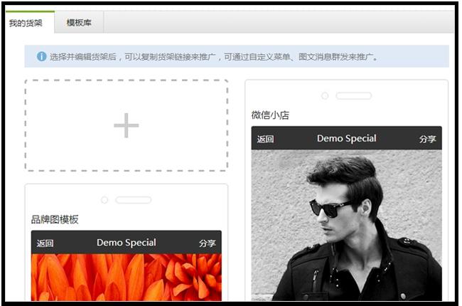 Weixin-Shop-2