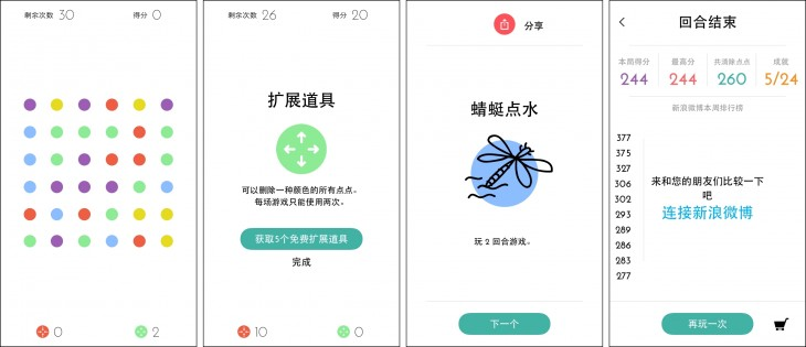 dots china 730x315 Betaworks is bringing its addictive Dots game to China, in partnership with Alibaba