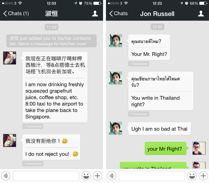 wechat1 You can now translate messages in the WeChat for iOS app