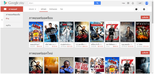 Google Play Thai Google Play Movies comes to 21 new countries, including Argentina, Greece and Thailand