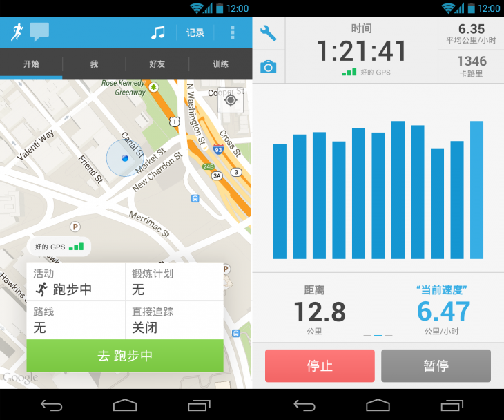 RunKeeper Chinese 730x608 RunKeeper steps up its focus on Asia by adding Chinese and Korean languages to its Android app