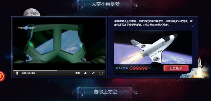 Screen Shot 2014 06 10 at 3.40.19 pm 730x352 Fancy a trip to space? You can buy it on Alibabas Taobao site for $96,400