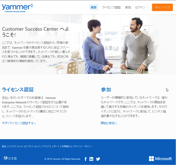 image 4 Yammer for Web now supports 28 languages, Android and iOS apps get message translation by Microsoft Translator